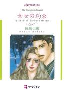 2度目の結婚セレクトセット vol.3(ハーレクインコミックス)