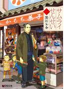 サムライせんせい【分冊版11】 来訪者(クロフネコミックス)