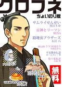 【無料】クロフネちょいのり版(クロフネコミックス)