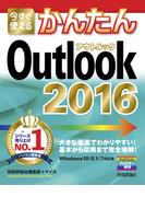 今すぐ使えるかんたん Outlook 2016(今すぐ使えるかんたん)