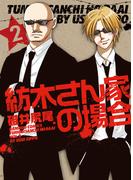 紡木さん家の場合(2)(バンブーコミックス 4コマセレクション)