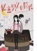 秘密男女の関係 (カドカワBOOKS)(カドカワBOOKS)