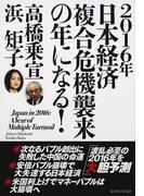 2016年日本経済複合危機襲来の年になる!