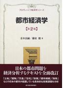 都市経済学 第2版