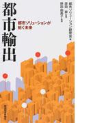 都市輸出 都市ソリューションが拓く未来