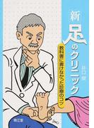新・足のクリニック 教科書に書けなかった診療のコツ