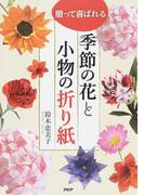 贈って喜ばれる季節の花と小物の折り紙