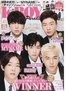 K−BOY Paradise Vol.18 WINNER MYNAME チャンソン(2PM) (FUSOSHA MOOK)