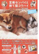 豆柴センパイと捨て猫コウハイカレンダーMOOK 2016 (FUSOSHA MOOK)
