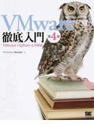 VMware徹底入門 第4版