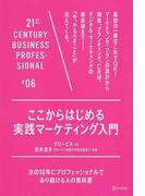 ここからはじめる実践マーケティング入門 (21ST CENTURY BUSINESS PROFESSIONAL)
