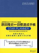 原田隆史監修目標達成手帳 STAR PLANNER