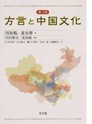 方言と中国文化