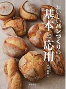 おいしいパンづくりの基本と応用