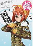 まりんこゆみ camp:5 海兵隊×自衛隊白銀の北海道合同演習編! (星海社COMICS)