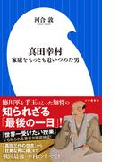真田幸村 家康をもっとも追いつめた男 (小学館新書)