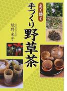よく効く手づくり野草茶