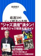 厳選500ジャズ喫茶の名盤 (小学館新書)(小学館新書)