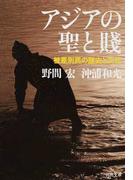 アジアの聖と賤 被差別民の歴史と文化 (河出文庫)(河出文庫)