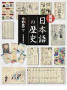 図説日本語の歴史 (ふくろうの本)