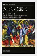 ムージル伝記 3 (叢書・ウニベルシタス)