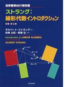 ストラング:線形代数イントロダクション (世界標準MIT教科書)