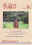 季論21 第30号(2015年秋) 〈特集〉軍学共同の現在
