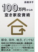 100万円からの空き家投資術