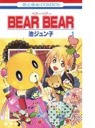 【全1-2セット】BEAR BEAR(花とゆめコミックス)
