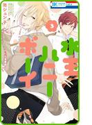 【11-15セット】【プチララ】水玉ハニーボーイ(花とゆめコミックス)