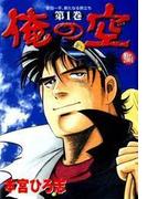 【全1-3セット】俺の空 Ver2001