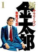 【全1-7セット】新サラリーマン金太郎