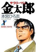 【1-5セット】サラリーマン金太郎