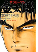 【16-20セット】サラリーマン金太郎