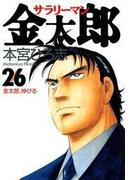 【26-30セット】サラリーマン金太郎