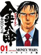 【全1-4セット】サラリーマン金太郎 マネーウォーズ編