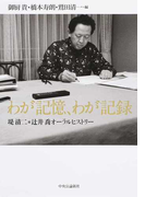 わが記憶、わが記録 堤清二×辻井喬オーラルヒストリー