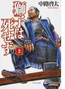 獅子は死せず 上 (中公文庫)(中公文庫)