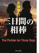三日間の相棒 (中公文庫)(中公文庫)