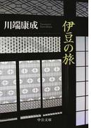 伊豆の旅 改版 (中公文庫)(中公文庫)
