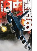 日中開戦 8 佐世保要塞 (C・NOVELS)(C★NOVELS)
