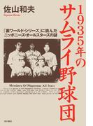 1935年のサムライ野球団 「裏ワールド・シリーズ」に挑んだニッポニーズ・オールスターズの謎(角川書店単行本)