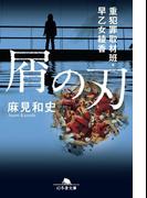 屑の刃 重犯罪取材班・早乙女綾香(幻冬舎文庫)