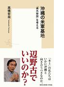 沖縄の米軍基地 「県外移設」を考える(集英社新書)