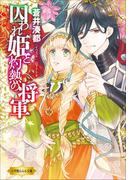 囚われ姫と灼熱の将軍(ルルル文庫)