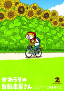 かわうその自転車屋さん 2巻(芳文社コミックス)