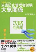 公害防止管理者試験大気関係攻略問題集 2016−2017年版