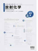 放射化学 改訂3版 (放射線技術学シリーズ)