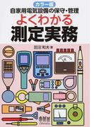 自家用電気設備の保守・管理よくわかる測定実務 カラー版