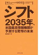 シフト 2035年、米国最高情報機関が予測する驚愕の未来